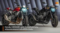 Honda CB1000R บุคลิกใหม่ดุดันสง่างาม พร้อมตอบสนองการขับขี่ที่ดีกว่าเดิม