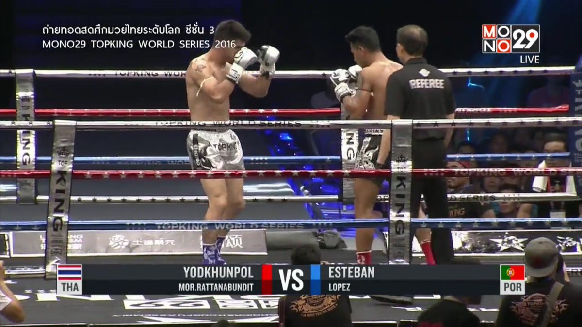 TK 9 คู่ที่ 4 Tournament : Esteban Lopez VS ยอดขุนพล ม.รัตนบัณฑิต