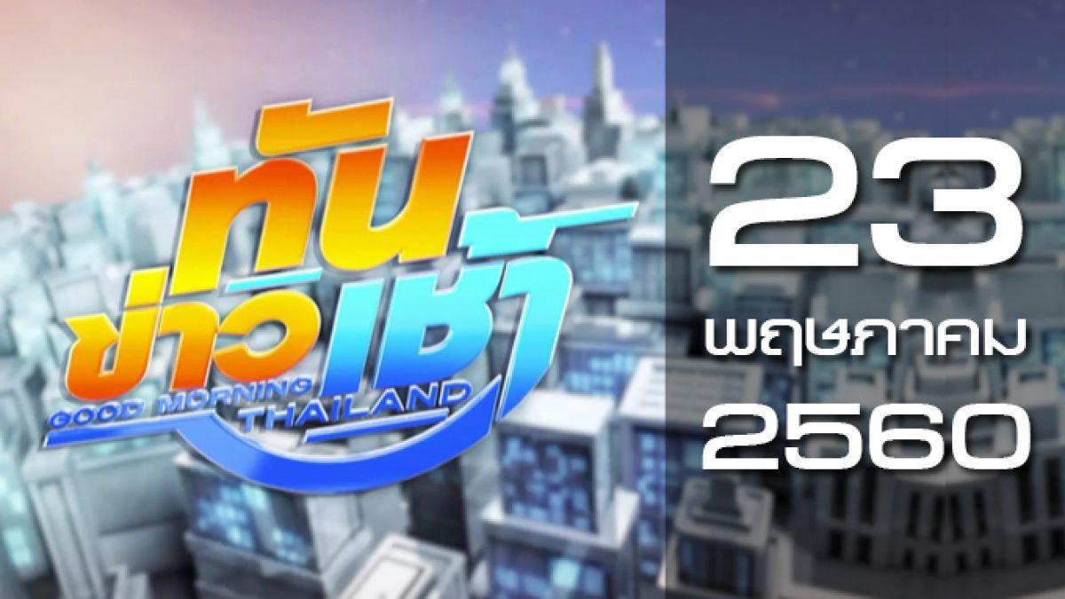 ทันข่าวเช้า Good Morning Thailand 23-05-60