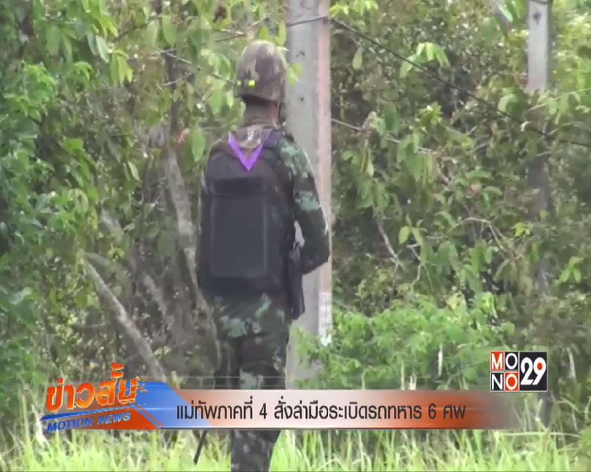 แม่ทัพภาคที่ 4 สั่งล่ามือระเบิดรถทหาร 6 ศพ