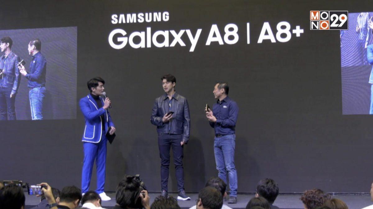 """ซัมซุง เปิดตัวสมาร์ทโฟน """"กาแลคซี่ เอ 8"""" และ """"เอ 8 พลัส"""""""