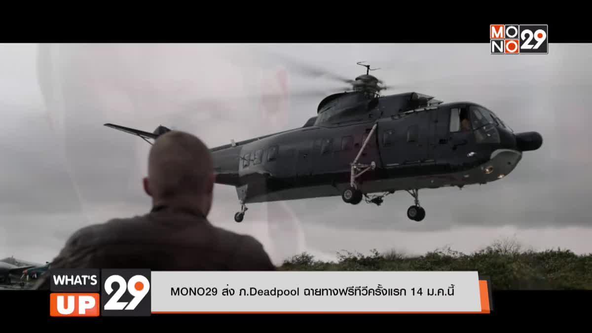 MONO29 ส่ง Deadpool ฉายทางฟรีทีวีครั้งแรก 14 ม.ค.นี้