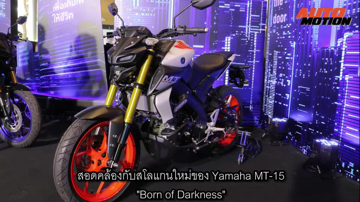 บรรยากาศเปิดตัวโฆษณา Yamaha MT-15 พร้อม โต้ง TWOPEE นั่งแท่นเป็นเอ็นดอสเซอร์คนล่าสุด