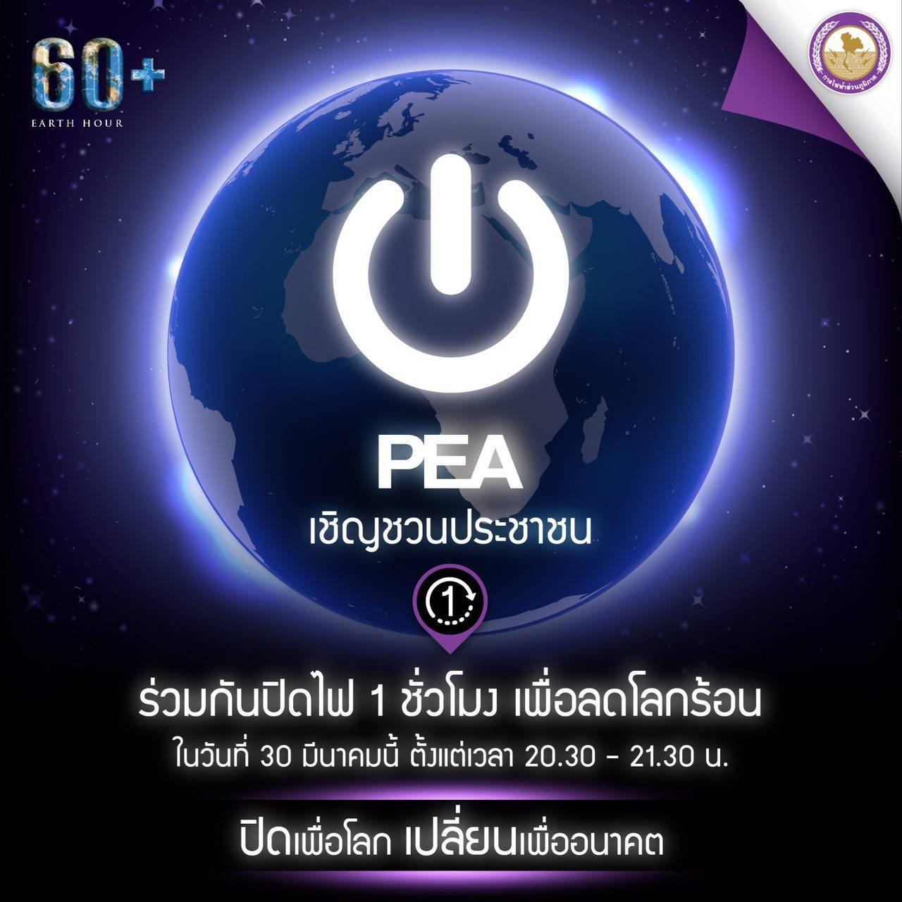 PEA ขอเชิญรวมพลัง ปิดไฟ 1 ชั่วโมง เพื่อลดโลกร้อน วันที่ 30 มีนาคม 2562 เวลา 20.30 - 21.30 น.
