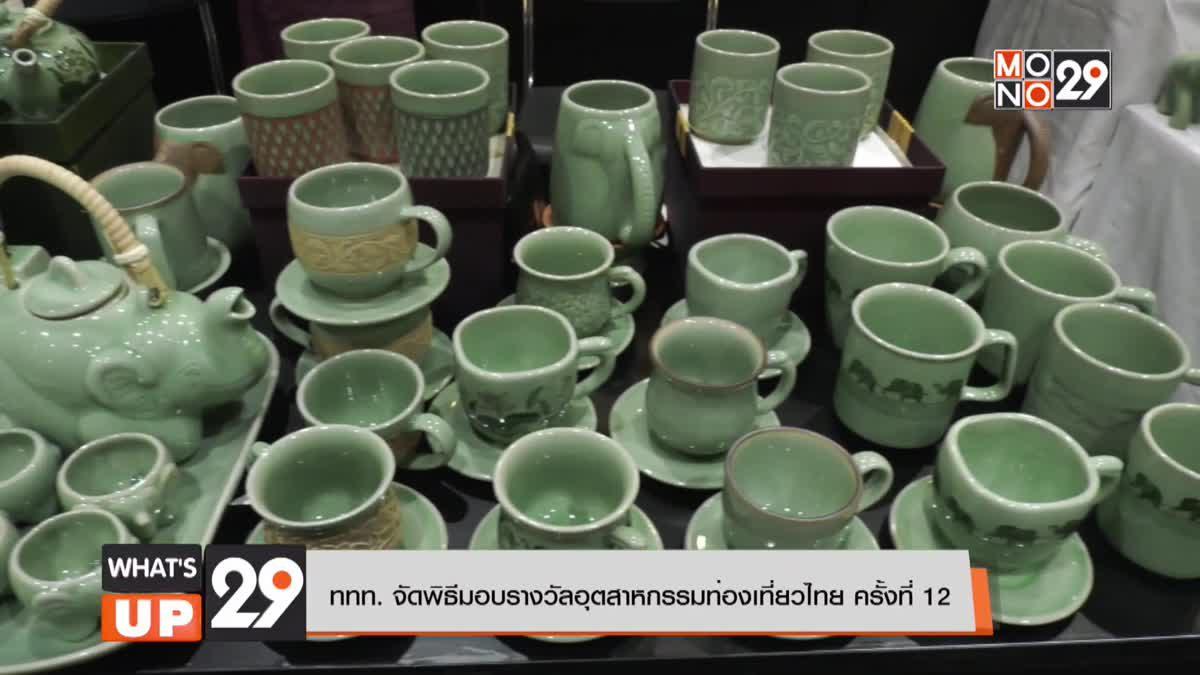 ททท. จัดพิธีมอบรางวัลอุตสาหกรรมท่องเที่ยวไทย ครั้งที่ 12