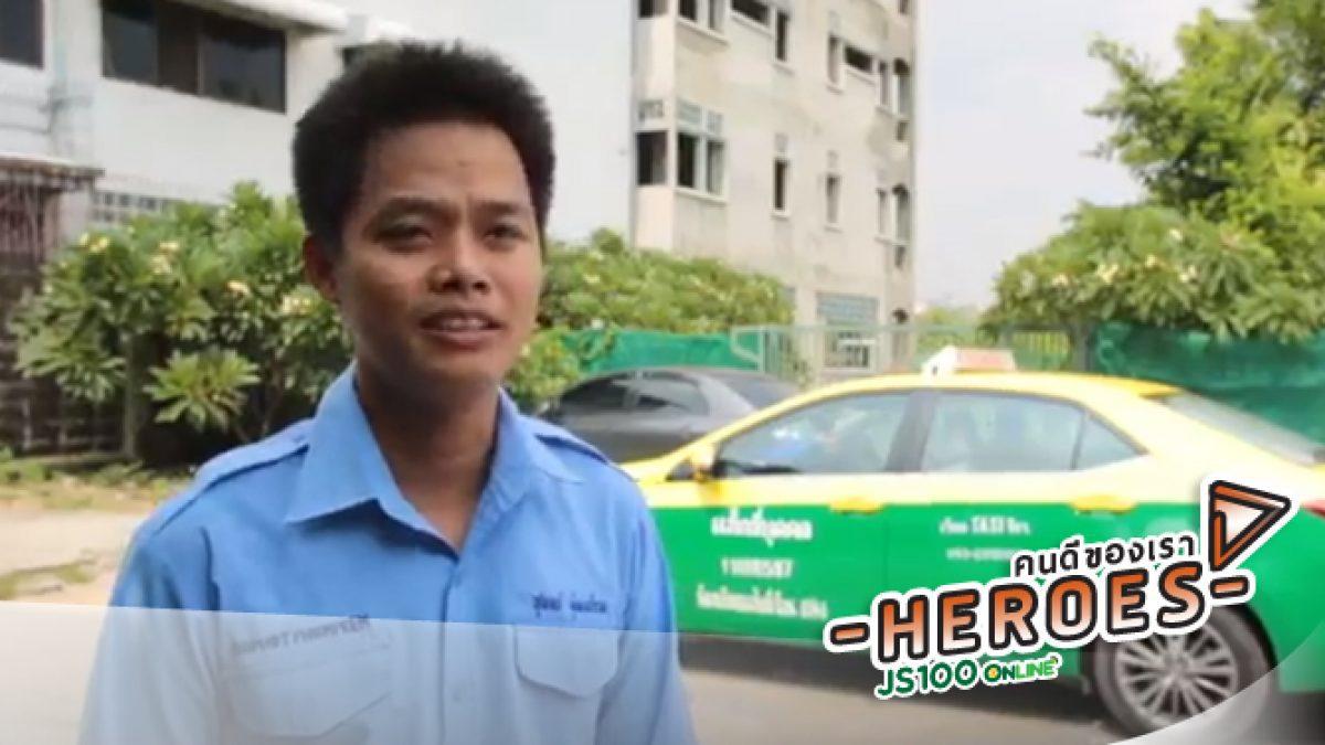 คุณสุพจน์  พุ่มเปรม  คนขับแท็กซี่ผู้ซื่อสัตย์