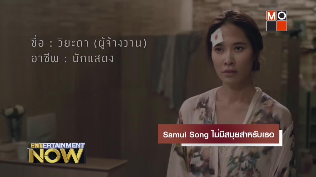 Samui Songไม่มีสมุยสำหรับเธอ
