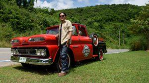 เปิดใจคนรักรถกระบะเชฟโรเลต ประเทศไทย – ไพโรจน์ ร้อยแก้ว (โรจน์) แฟนพันธุ์แท้เชฟวี่