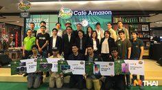 PTT ประกาศผู้ชนะภาพถ่ายร้านคาเฟ่ อเมซอน ชิงรางวัลรวมมูลค่ากว่า 500,000 บาท