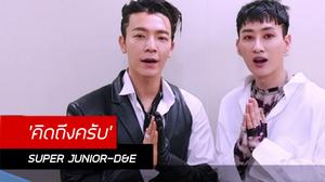 "SUPER JUNIOR-D&E หยอดคำหวาน ""แฟน ๆ ชาวไทยคือครอบครัวเดียวกัน"""