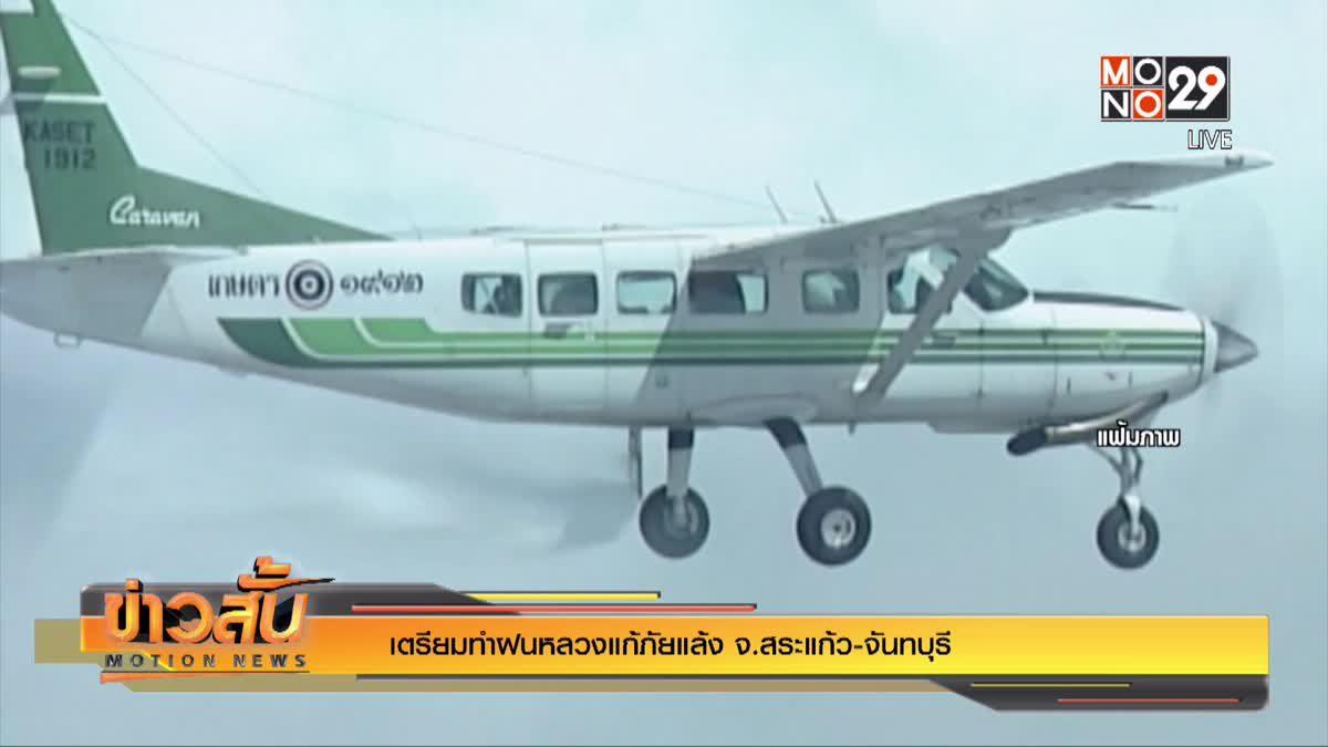 เตรียมทำฝนหลวงแก้ภัยแล้ง จ.สระแก้ว-จันทบุรี