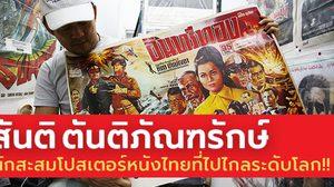 สันติ ตันติภัณฑรักษ์ นักสะสมโปสเตอร์หนังหนึ่งเดียวของไทยที่ไปไกลระดับโลก