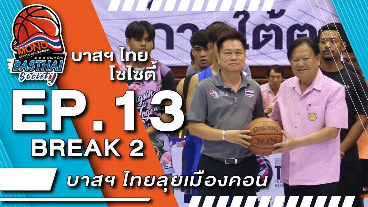 บาสฯไทยSociety EP.13/2