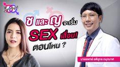 คนเราจะเริ่มเซ็กซ์เสื่อมตอนอายุเท่าไหร่ พาคุณหมอมาเฉลย