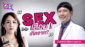 ปัญหาเซ็กซ์เสื่อม เกิดจากอะไร เราไปฟังคุณหมอพร้อมๆ กัน