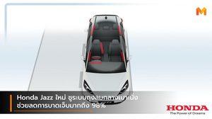 Honda Jazz ใหม่ ชูระบบถุงลมกลางเบาะนั่ง ช่วยลดการบาดเจ็บมากถึง 98%