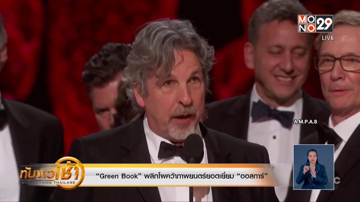 """""""Green Book"""" พลิกโผคว้าภาพยนตร์ยอดเยี่ยม """"ออสการ์"""""""