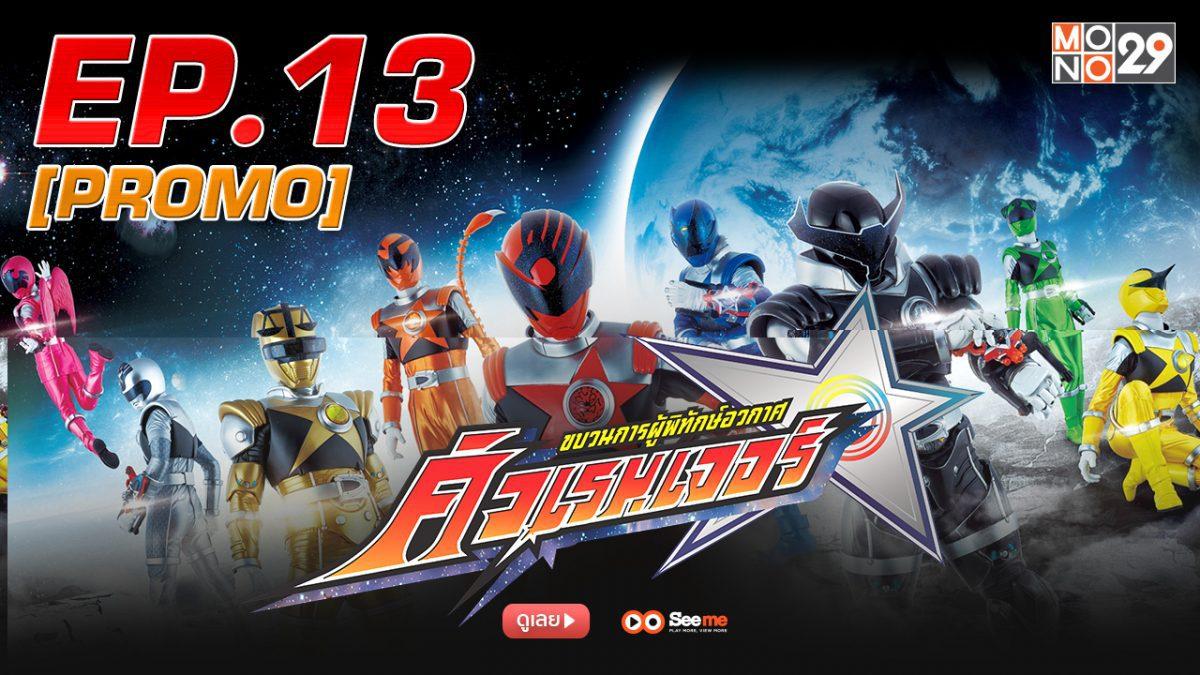 Uchu Sentai Kyuranger ขบวนการผู้พิทักษ์อวกาศ คิวเรนเจอร์ ปี 1 EP.13 [PROMO]