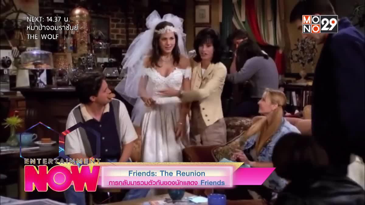 Friends: The Reunion การกลับมารวมตัวกันของนักแสดง Friends