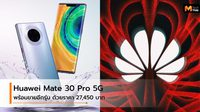 Huawei Mate 30 Pro 5G พร้อมขายในรุ่น RAM 8GB/ROM128 GB เร็วๆ นี้