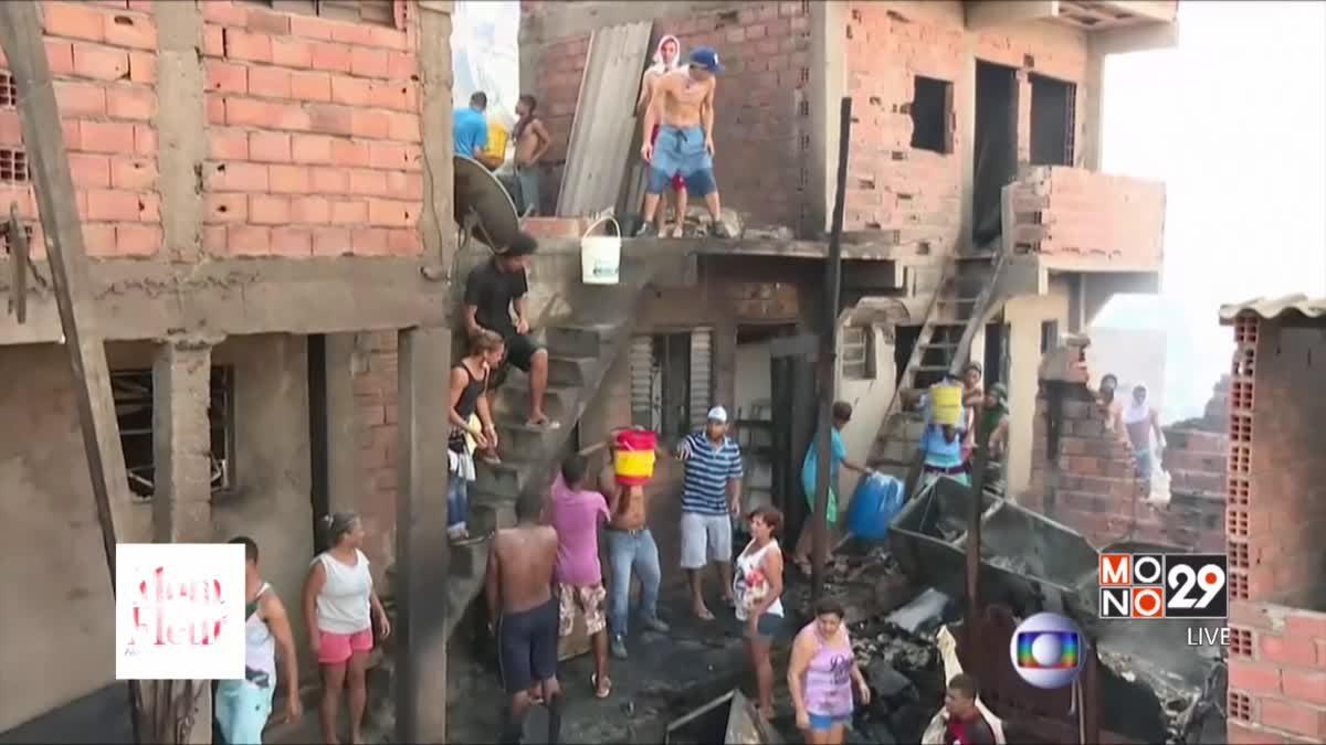 เพลิงไหม้ชุมชนแออัดในบราซิล