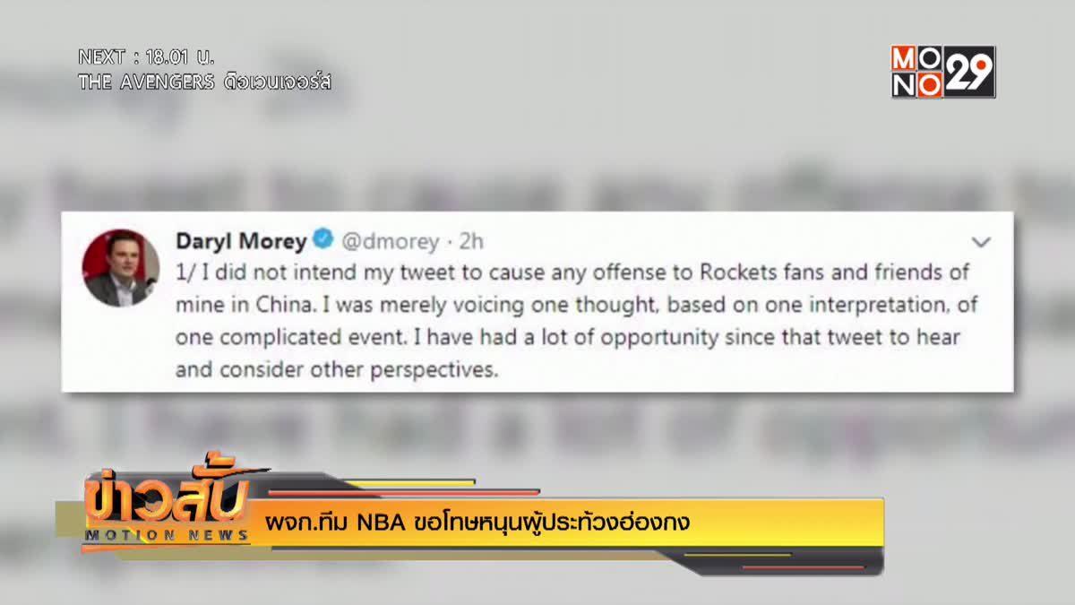 ผจก.ทีม NBA ขอโทษหนุนผู้ประท้วงฮ่องกง