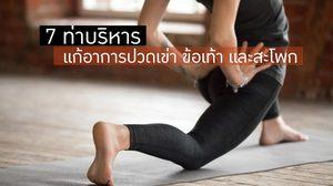 7 ท่าบริหาร แก้อาการปวดเข่า ข้อเท้า และสะโพก