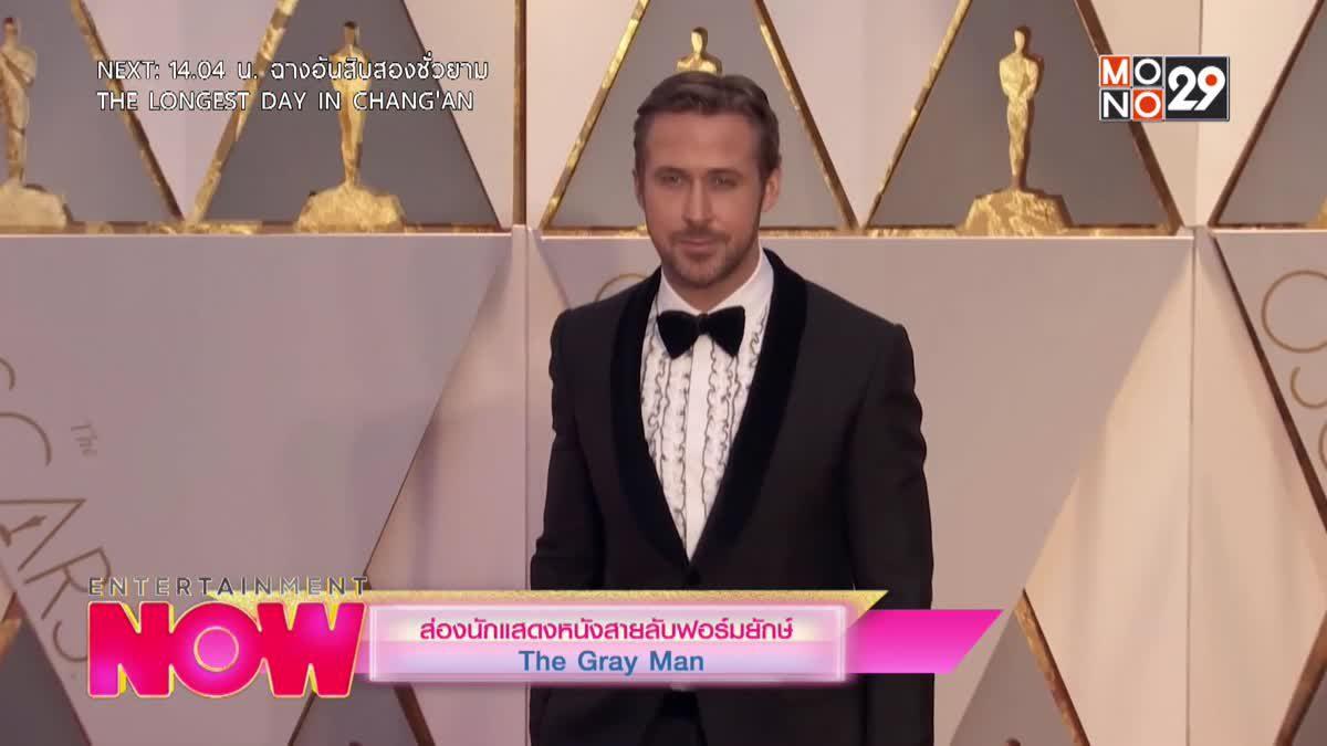ส่องนักแสดงหนังสายลับฟอร์มยักษ์ The Gray Man