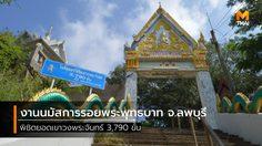 งานนมัสการรอยพระพุทธบาท เขาวงพระจันทร์ จ.ลพบุรี ปี 2563