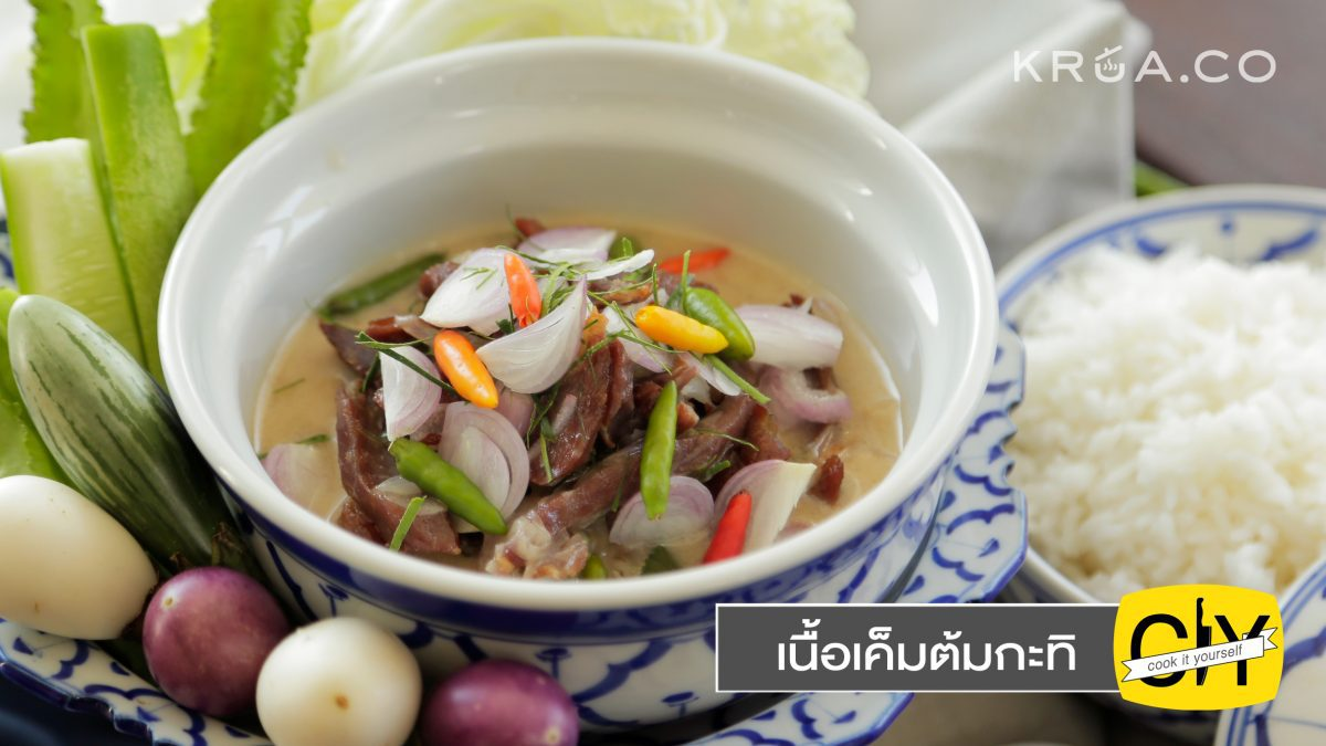 CIY - cook it yourself เนื้อเค็มต้มกะทิ