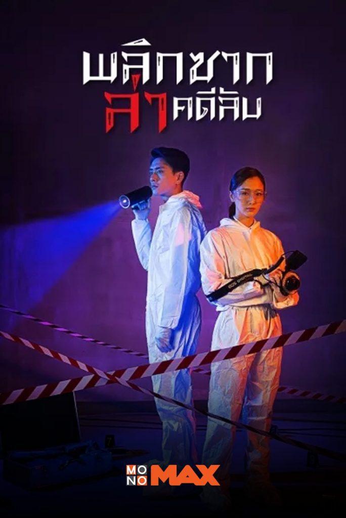 """ไขคดีฆาตกรรมลึกลับ ในซีรีส์จีน """"Your Secret พลิกซากล่าคดีลับ"""""""