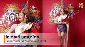 ไอเดียเก๋! ชุดประจำชาติ มิสเอิร์ธไทยแลนด์ 2019 ชูภาษาไทย ภาษาประจำชาติ