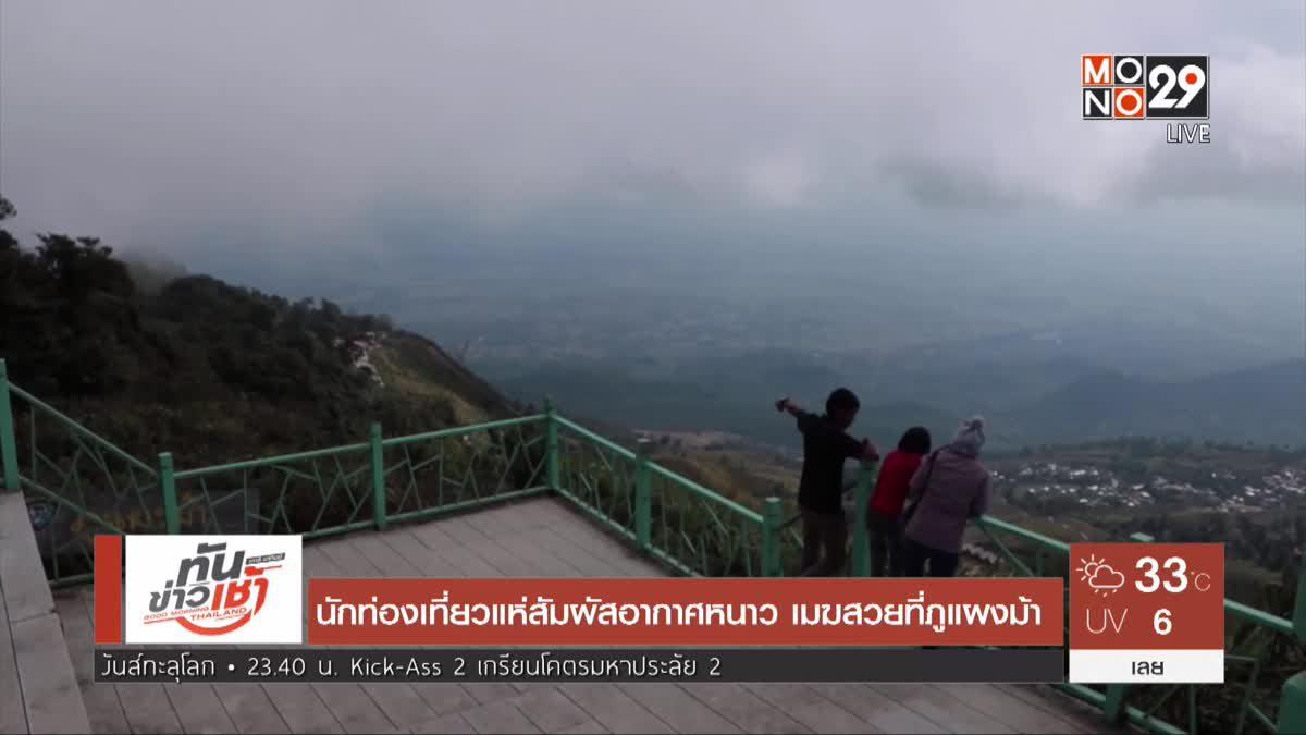 นักท่องเที่ยวแห่สัมผัสอากาศหนาว เมฆสวยที่ภูแผงม้า