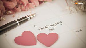 9 ความเชื่อ เกี่ยวกับ ฤกษ์แต่งงาน ไม่ใช่แค่ดูวันมงคลแล้วจะดีนะ!