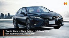 Toyota Camry Black Edition สปอร์ตสง่างาม และเสริมระบบความปลอดภัยใหม่