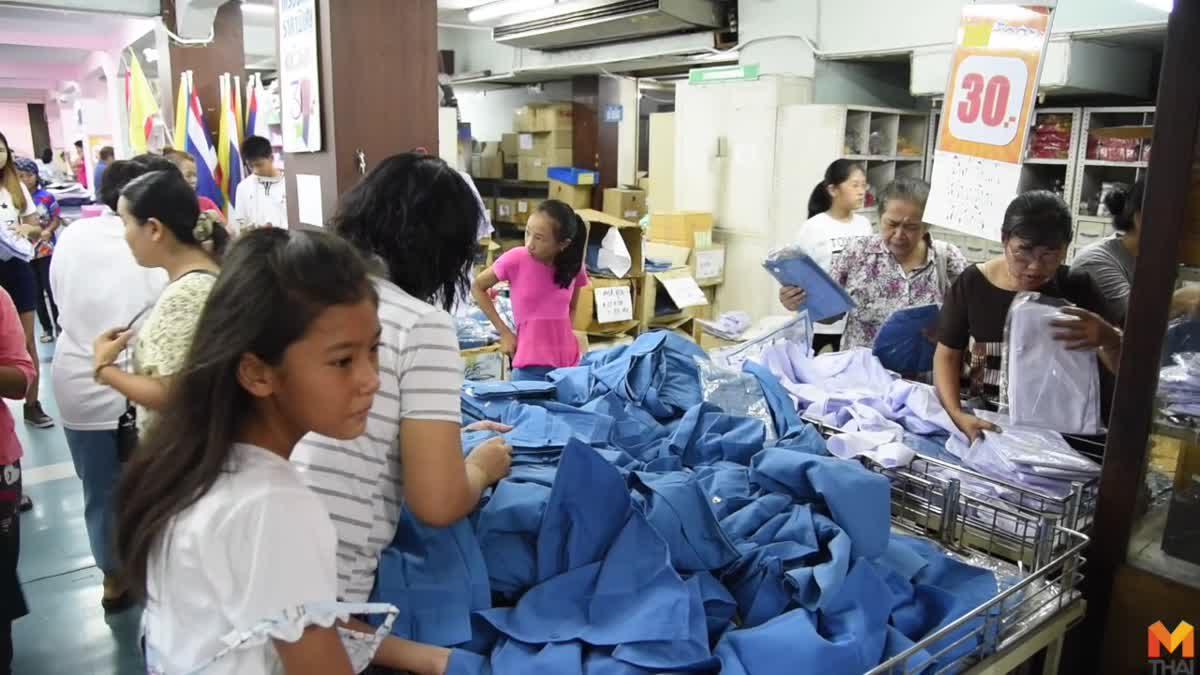 ผู้ปกครองแห่ซื้อชุดนักเรียน ราคาประหยัด ที่ ศึกษาภัณฑ์ ต้อนรับเปิดเทอม