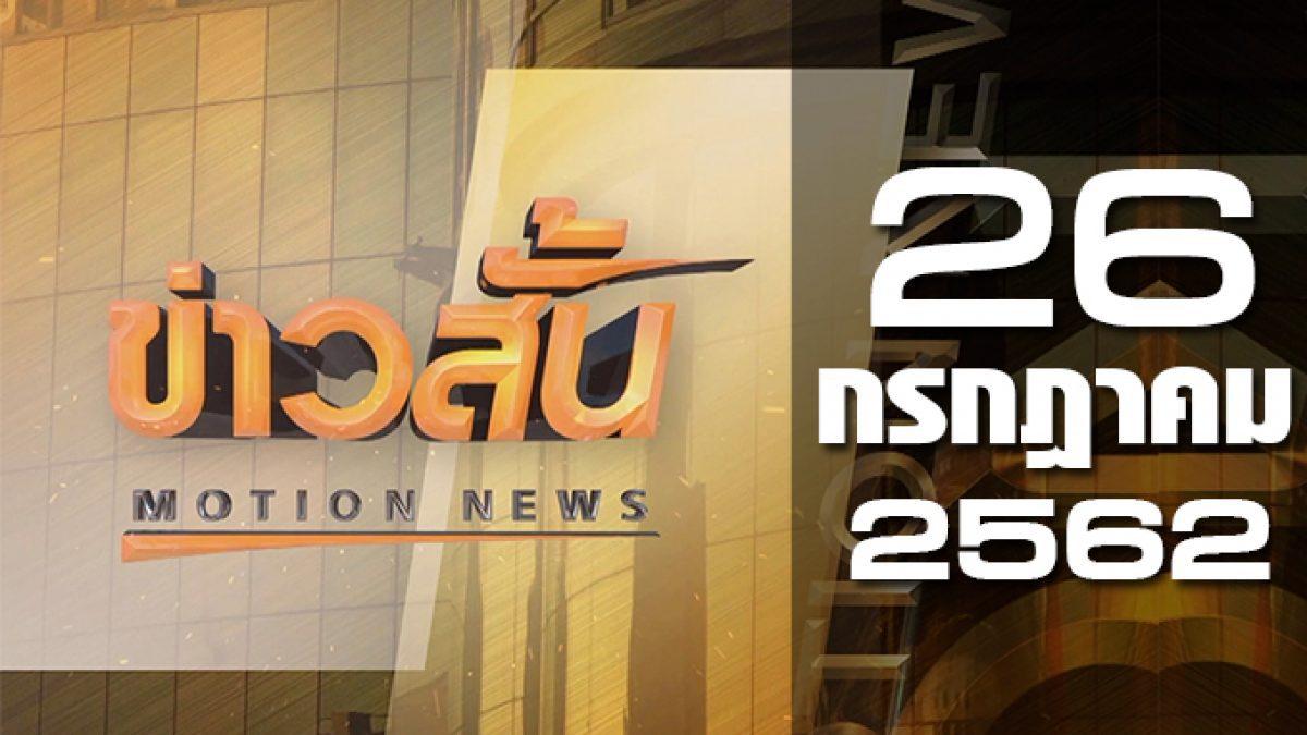 ข่าวสั้น Motion News Break 2 26-07-62