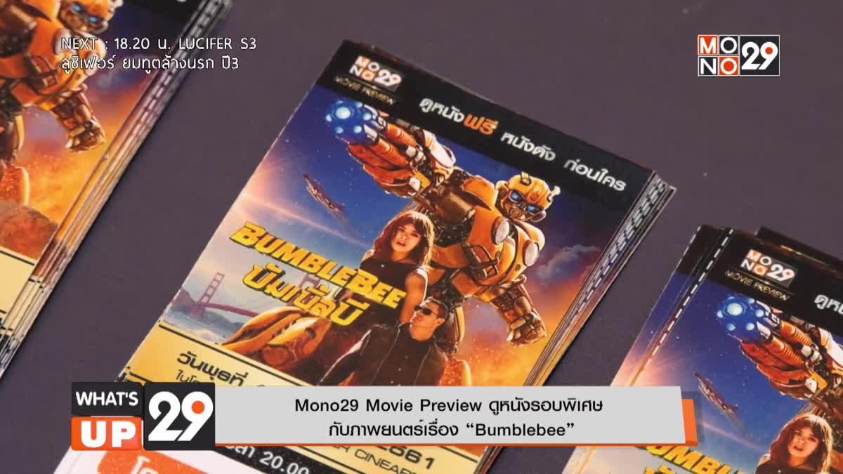 "Mono29 Movie Preview ดูหนังรอบพิเศษ กับภาพยนตร์เรื่อง ""Bumblebee"""