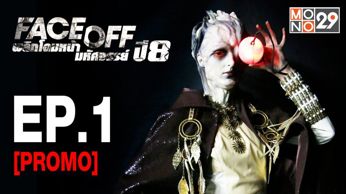 Face Off พลิกโฉมหน้ามหัศจรรย์ ปี8 EP.1 [PROMO]