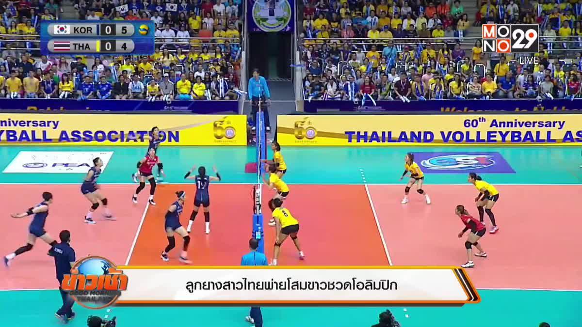 ลูกยางสาวไทยพ่ายโสมขาวชวดโอลิมปิก