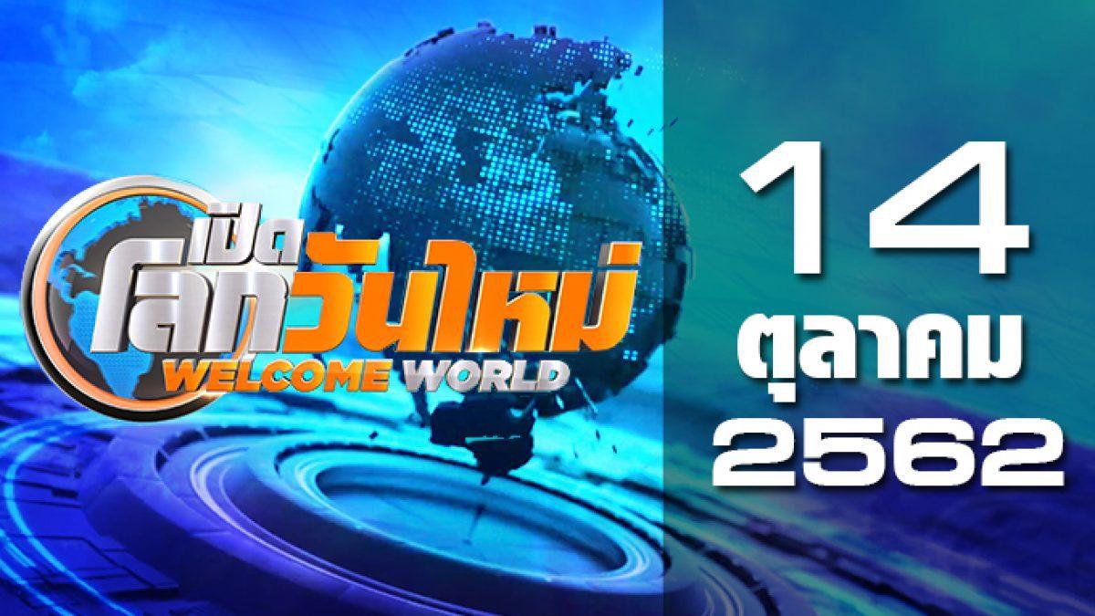 เปิดโลกวันใหม่ Welcome World 14-10-62