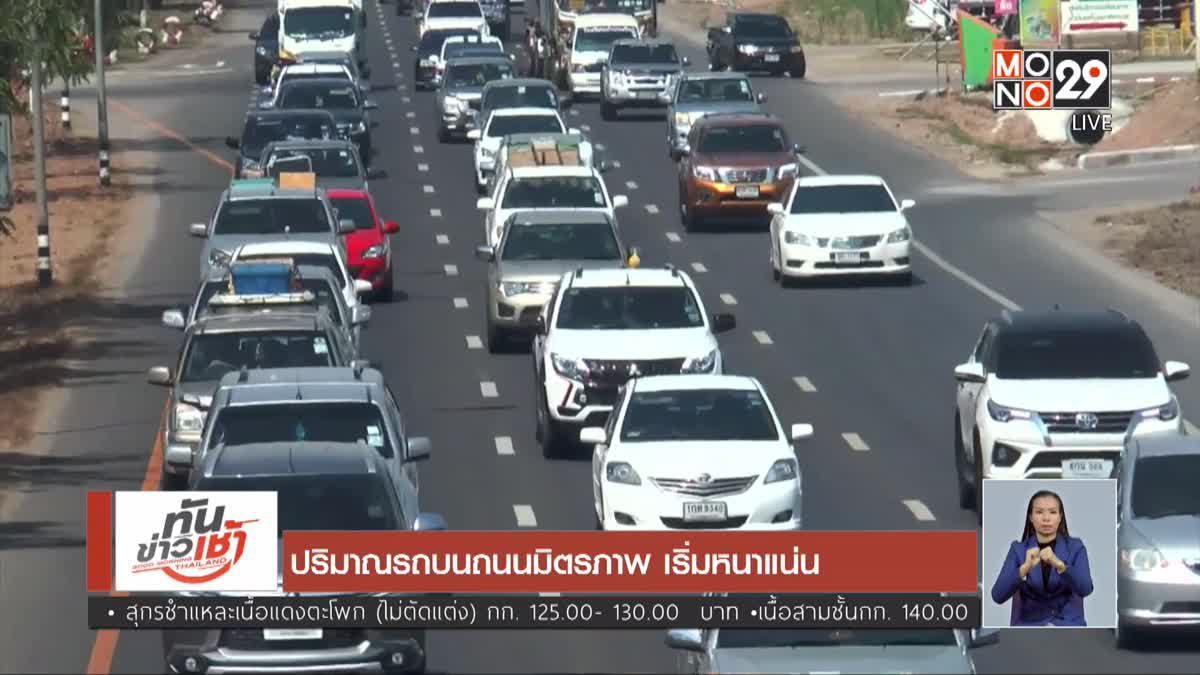 ปริมาณรถบนถนนมิตรภาพ เริ่มหนาแน่น