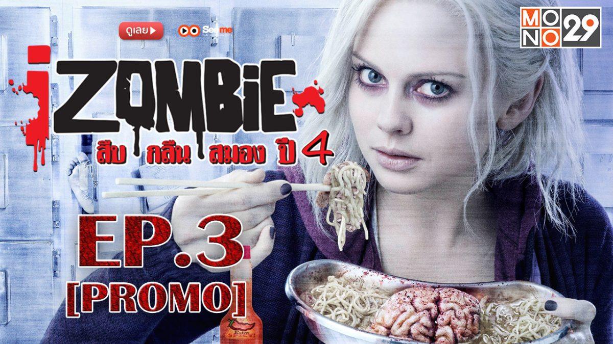 iZombie สืบ/กลืน/สมอง ปี 4 EP.3 [PROMO]