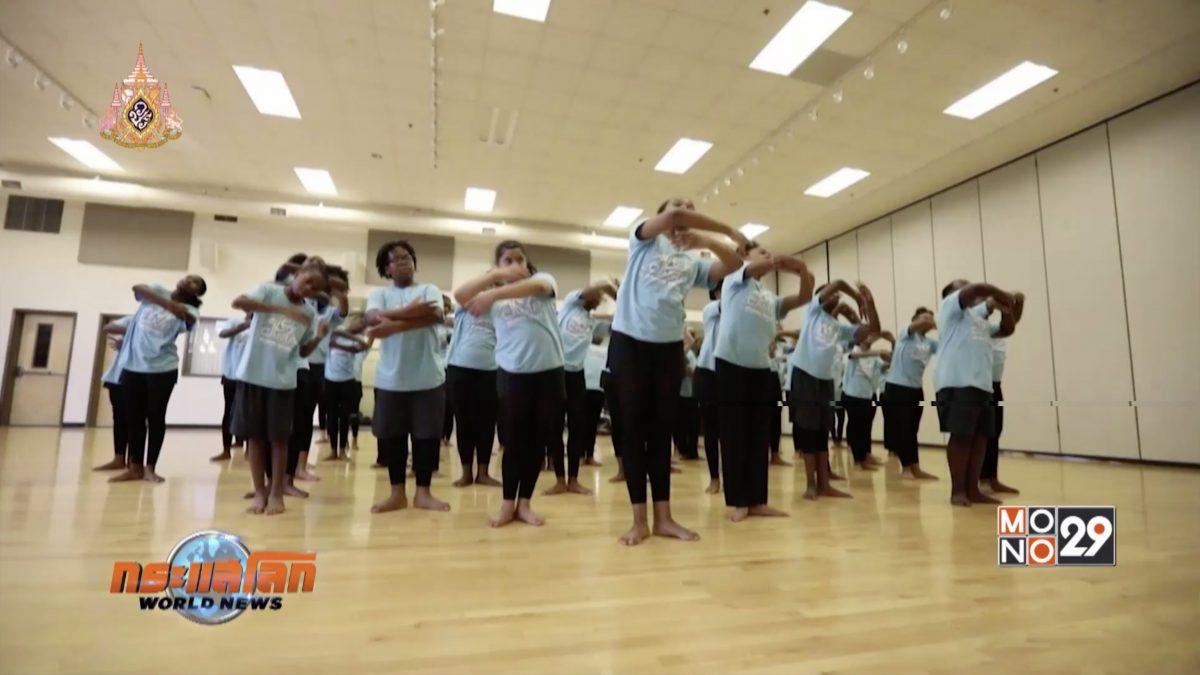 แคมป์เต้นฝึกทักษะชีวิตเด็กในสหรัฐฯ