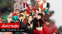 Christmas to you เพลงที่เต็มไปด้วยความสุขและอบอุ่นจากเหล่า FLYWAY Crew