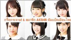 สนองนี้ดสมการรอคอย! หกสาวสุดป๊อปจาก AKB48 คอนเฟิร์มร่วม Japan Expo Thailand 2018