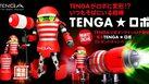 Tenga เตรียมปล่อยของเล่นใหม่ หุ่นยนต์แปลงร่างธีมจิมิกระป๋อง