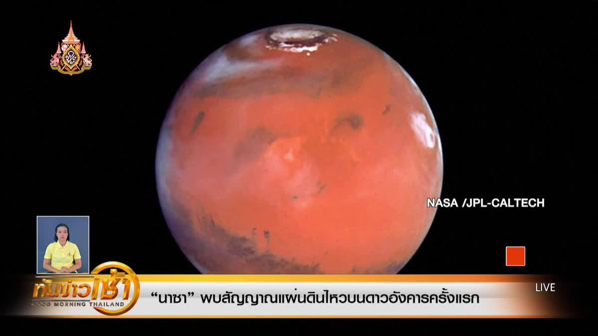"""""""นาซา"""" พบสัญญาณแผ่นดินไหวบนดาวอังคารครั้งแรก"""