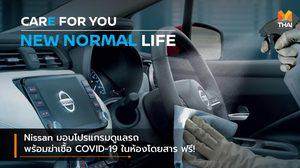 Nissan มอบโปรแกรมดูแลรถ พร้อมฆ่าเชื้อ COVID-19 ในห้องโดยสาร ฟรี!