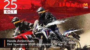 Honda ส่งต่อความมัน Dirt Xperience 2020 @อุบลราชธานี 25 ต.ค. นี้